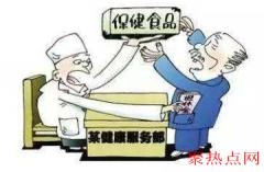 """民政部:向老年人虚假销售""""保健品""""等或将被"""