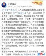 广州女子坠楼身亡 警方通报调查详