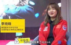 中国女学霸夺电竞世界冠军 曾遭性