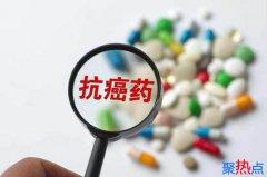 """中国抗癌新药美国上市 揭秘代号"""""""