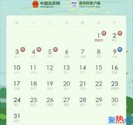 明年五一连休5天 国庆连休八天 2