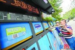 北京市生活垃圾分类新规明年5月实