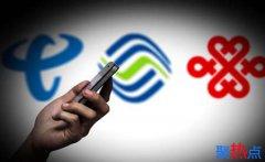 携号转网用户占总体2% 近半转入电信转出移动最多