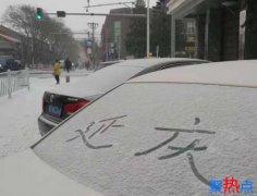 北京延庆下雪 城区的降雪也快来了