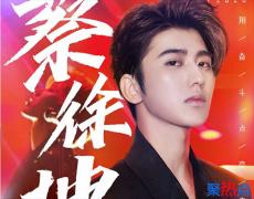 蔡徐坤发布全新单曲《重生》