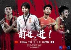 2019东亚杯中国队出征