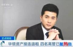 华领资产4名高管被刑拘 35亿仅剩1300元