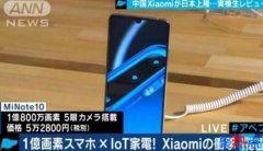 小米正式进入日本 小米在日本发布五款产品