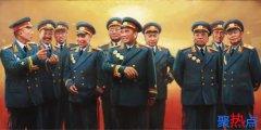 十大元帅十大将军排名 十大元帅将军排名顺序