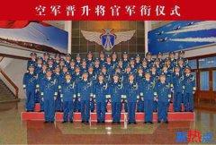 中国空军举行晋升将官军衔仪式