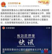 烟花厂爆炸被彻查 3名副市长被免职