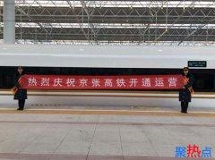 京张高铁今日开通运营 是中国首条智能化高速铁路
