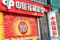 中国福利彩票销售1846亿元