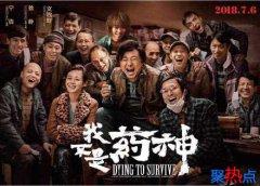 上海版药神郭桥期满释放