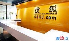 今日新鲜事:搜狐回应迟到一次罚款500