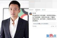 汪小菲向司机道歉 引发网友热议