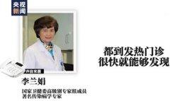 院士李兰娟解惑新型肺炎