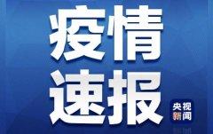 广东发现6起家庭聚集性新型肺炎疫情