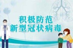 辽宁出现无症状新型冠状病毒感染