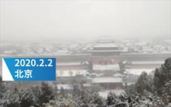 """北京鼠年第一场雪 雪中写""""武汉加油"""""""