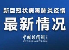 湖北首地清零确诊新型肺炎病例