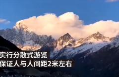 今日新鲜事:四川所有景区恢复开放