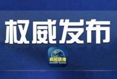 中央政治局召开会议:疫情拐点尚未到来