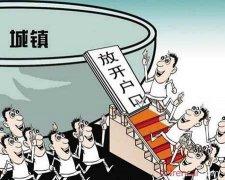 济南、青岛中心城区尽快放开落户限制