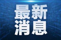 西藏新冠肺炎应急响应下调为Ⅱ级