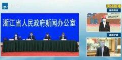 浙江推出国际版健康码 已发放3.1万张