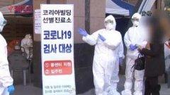 韩国首都再现集体感染新型肺炎事件