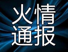 今日新鲜事:北京平谷发生山火