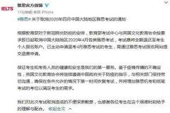 雅思官方取消4月中国大陆地区雅思考试
