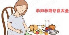 孕妇不能吃哪些食物 孕期禁忌吃的食物大全
