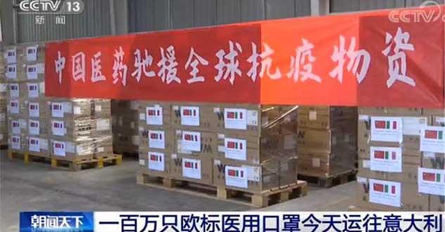 中国百万只医用口罩运往意大利
