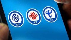 中国移动、电信、联通三大运营商宣布整改
