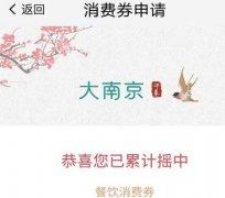 南京67万人次摇中消费券