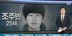 韩国N号房事件赵博士身份公开