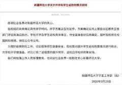 新疆师范大学回应开学争议