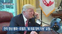 今日新鲜事:特朗普向韩国求援