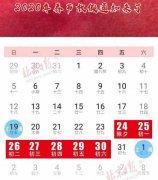 2020年春节放假安排 法定节假日安排通知