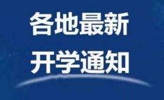 江苏开学时间2020 江苏春季开学时间最新通知