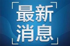 上海新增7例境外输入病例