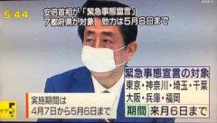 安倍宣布日本进入紧急状态