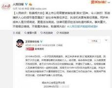 人民日报评鲍毓明被查