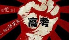 北京高考7月7日开考