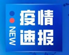 中国疫情最新消息 全国新增确诊26例 本土11例 外输入15例