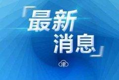天津中高考时间出炉