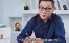 李国庆爆新东方猛料