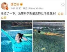 唐艺昕晒孕期游泳照